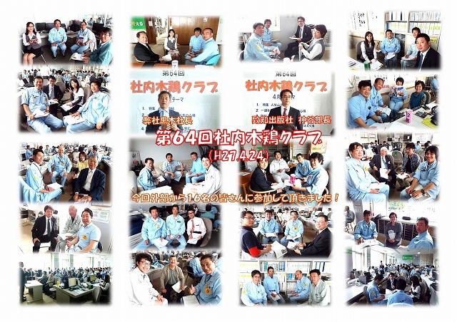 H27.4月社内木鶏クラブ-1