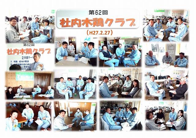H27.2月社内木鶏クラブ-1