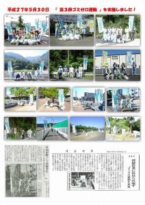 第3回 ゴミゼロ運動を実施!(H27.5.30)