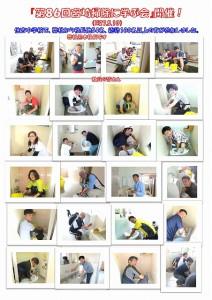 第86回宮崎掃除に学ぶ会に参加しました(H27.5.10)