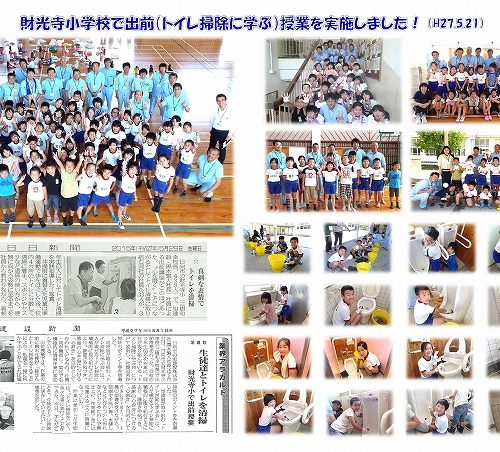 日向市立、財光寺小学校で「トイレ掃除のに学ぶ出前授業」を実施!(H27.5.21))