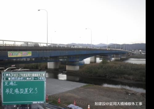 延岡大橋補修外工事 吊足場設置完了