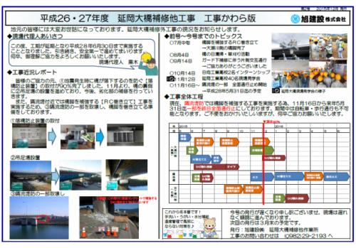 151201_延岡大橋補修他工事かわら版 2015.12月号
