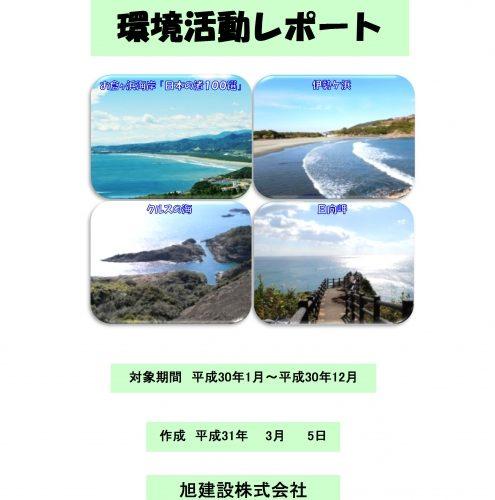 環境活動レポート(令和3年4月1日)