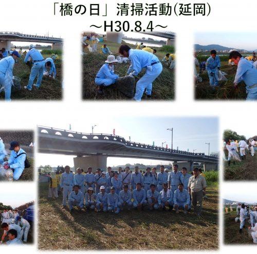 「橋の日」清掃活動(H30.8.4)