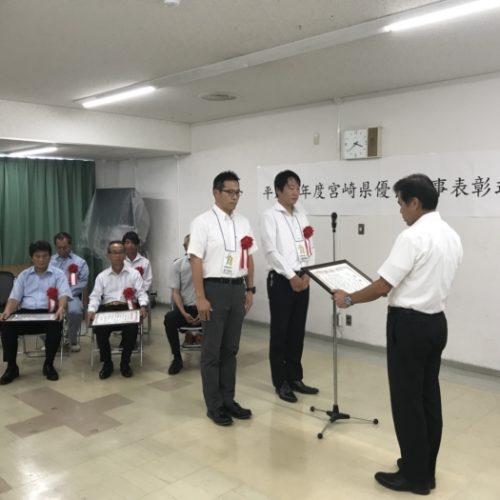 H30.8.30(木) 発注機関賞(優良工事表彰式)