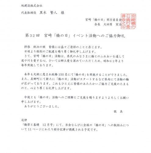 第32回宮崎「橋の日」イベント参加の御礼状をいただきました。