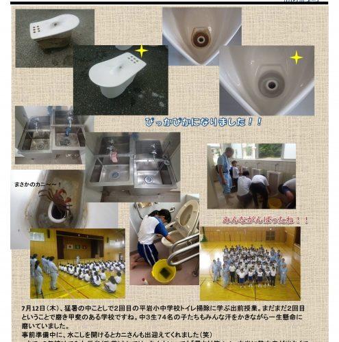 平岩小中学校トイレ掃除に学ぶ出前授業開催!