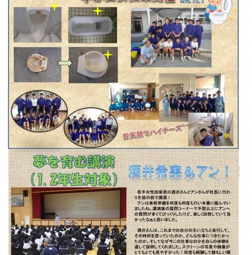 日向中学校「夢を育む講演&トイレ掃除に学ぶ出前授業」開催しました!