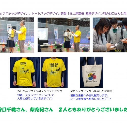 Asahi cup 2019 ドローンレース報告!②(大会編)