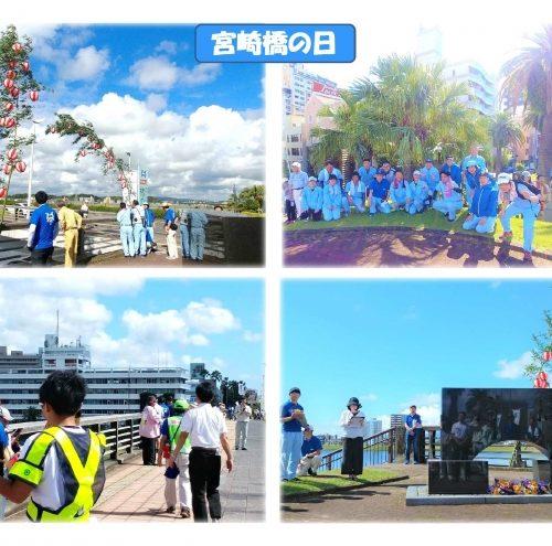 宮崎、延岡「橋の日」イベントに参加しました!