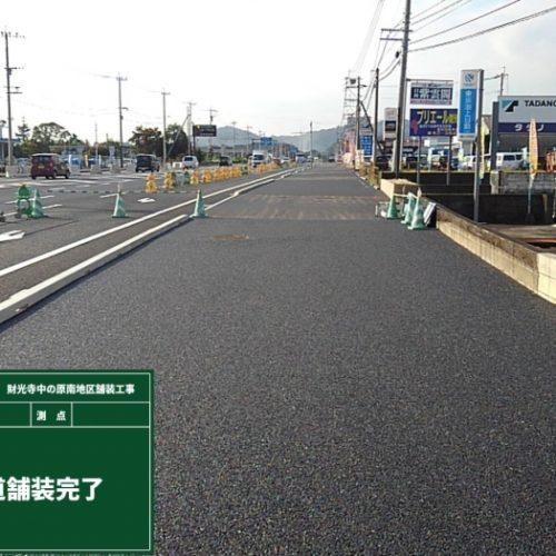 宮崎10号 財光寺中の原南地区舗装工事