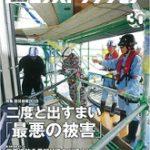 「日経コンストラクション」2019年5月27日号に掲載されました!
