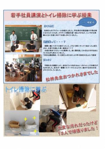 若手社員による講演、トイレ掃除に学ぶ授業開催in細島小!!