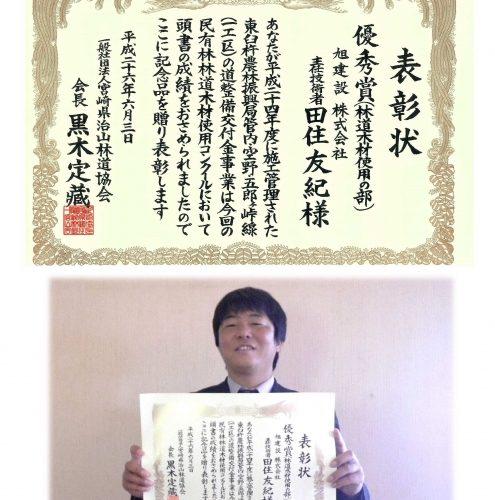 工事部田住課長、宮崎県治山林道協会より優秀賞を受賞!