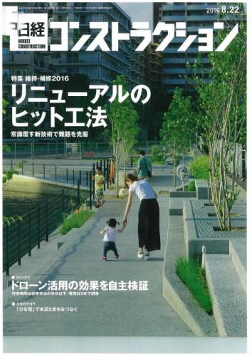 日経コンストラクション「成績80点の取り方」に延岡大橋補修が掲載されました!