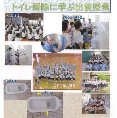 大王谷学園第7学年生に「トイレ掃除に学ぶ出前授業」を行いました!