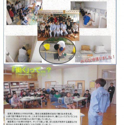 細島小6年生へ「若手社員講話」&トイレ掃除に学ぶ出前授業開催!