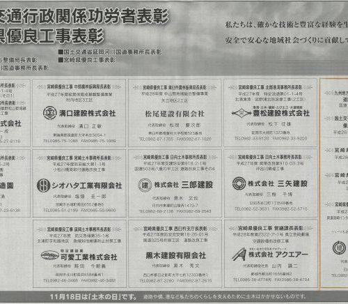 平成29年11月18日宮崎日日新聞に国土交通行政関係功労者表彰及び宮崎県優良工事表彰が掲載されました。