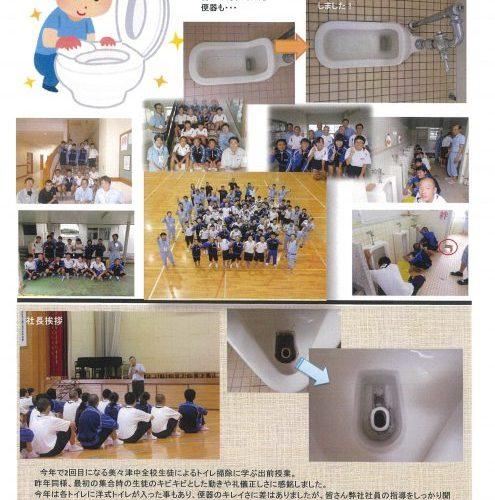 トイレ掃除に学ぶ出前授業開催!(美々津中学校)