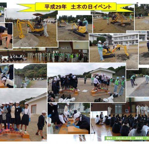 平成29年度 土木の日のイベントが開催されました。