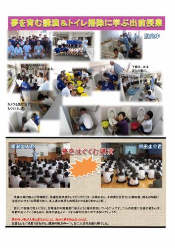 日向中学校夢をはぐくむ講演、トイレ掃除に学ぶ授業を行いました!