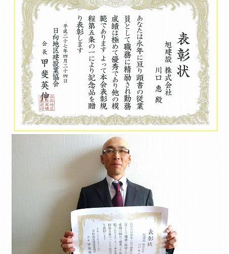川口恵さん、日向地区建設業協会優良従業員表彰受賞!