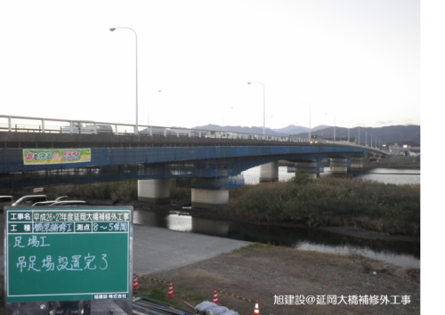 平成26・27年度 延岡大橋補修外工事 No.3