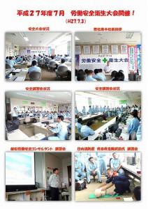 平成27年度労働安全衛生大会を実施!(H27.7.3)