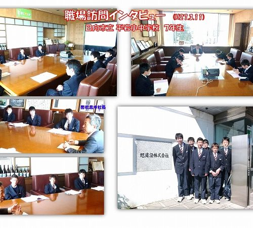 平岩小中学校生職場訪問インタビュー で来社!