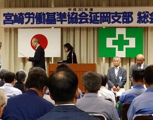 宮崎労働基準協会延岡支部表彰(優良従業員賞)