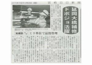 延岡大橋補修現場、ドボジュ活躍宮日新聞記事掲載!(H27.9.29)