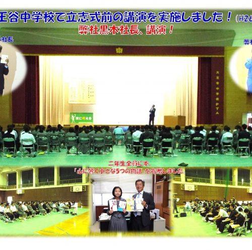 弊社黒木社長、大王谷学園立志式前の講演実施!