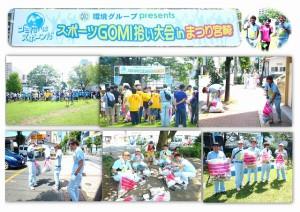 スポーツGOMI拾い大会に参加しました! (H27.8月23日)