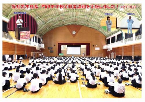 弊社黒木社長、門川中学校で職業講和を実施!(H27.10.27)