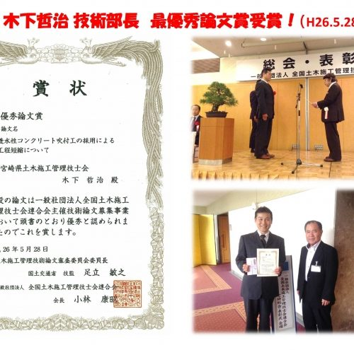 木下部長が最優秀論文賞、河野次長が技術報告特別賞を受賞!