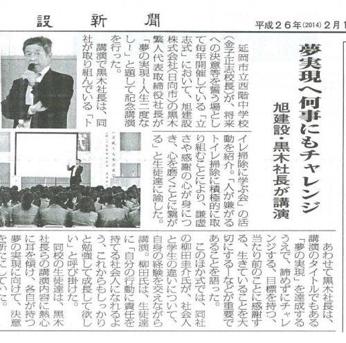 西階中学校「立志式」講演、建設新聞記事記載!