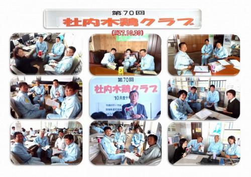 第70回社内木鶏クラブを実施!(H27.10.30)