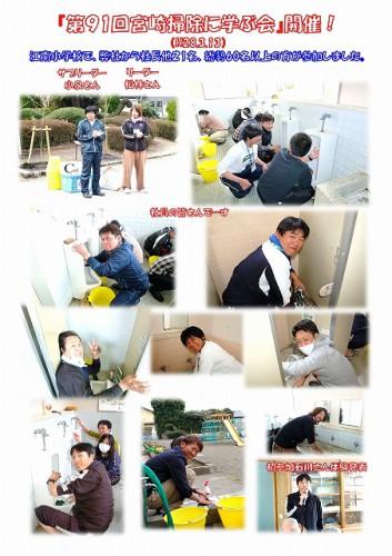 第91回宮崎掃除に学ぶ会に参加しました(H28.3.13)