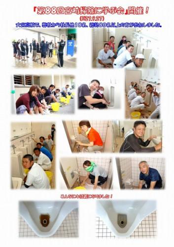 第88回宮崎掃除に学ぶ会に参加しました(H27.9.27)