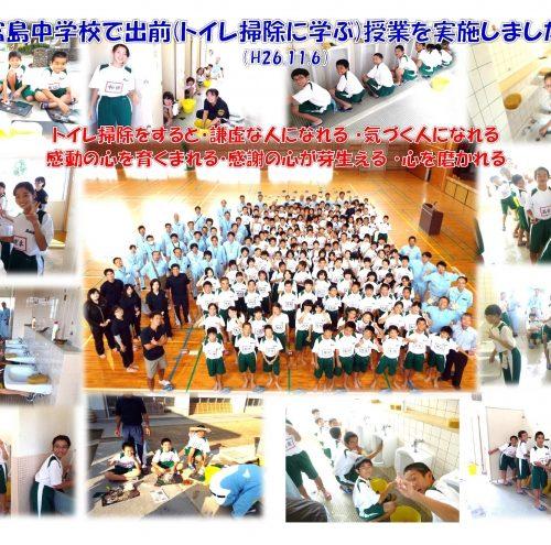 富島中学校で出前授業を実施しました!