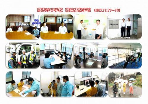 富島中学2年生が職場体験学習に来ました!(H27.11.17)