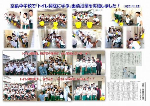 富島中学校で「トイレ掃除に学ぶ」出前授業を実施!(H27.11.13)