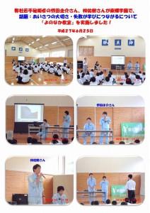 日向市立東郷学園で「よのなか教室」実施!