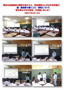 日向市立大王谷学園で「よのなか教室」を実施!