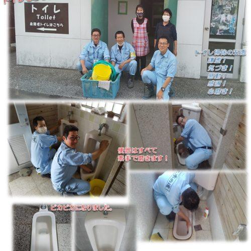 「浜の駅」お世話になった感謝を込めてトイレ掃除!