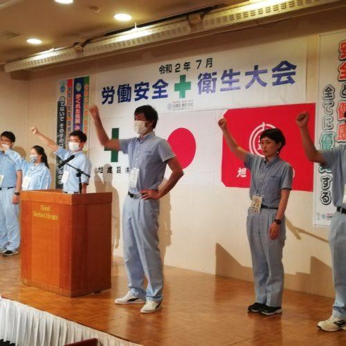 労働安全衛生大会を実施しました。(令和2年7月度)