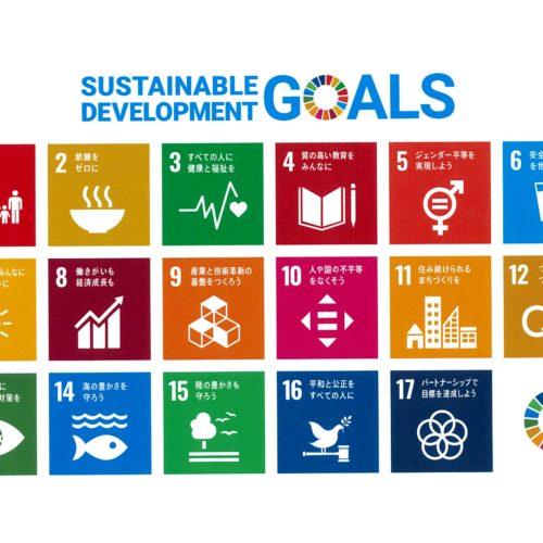 SDGs:環境省「FUN TO SHARE」との連携