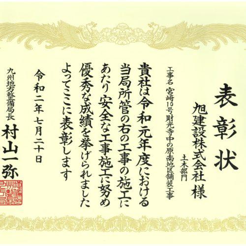 令和2年度九州地方整備局 国土交通行政功労表彰を受賞しました!