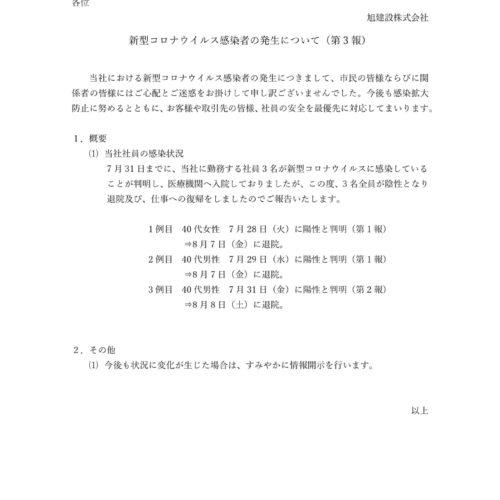 新型コロナウイルス感染者の発生について(第3報)